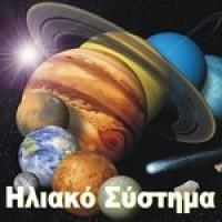 Οι πλανήτες και η μυθολογία