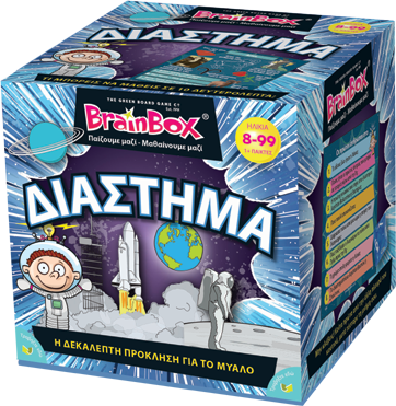 BrainBox ΔΙΑΣΤΗΜΑ