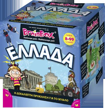 BrainBox ΕΛΛΑΔΑ