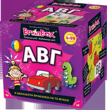 BrainBox ΑΒΓ